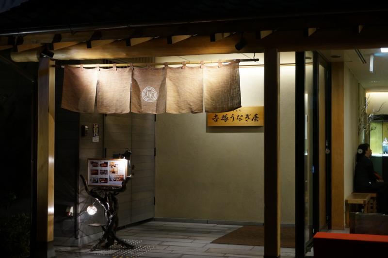 吉塚うなぎ屋 本店の外観はこんな感じ