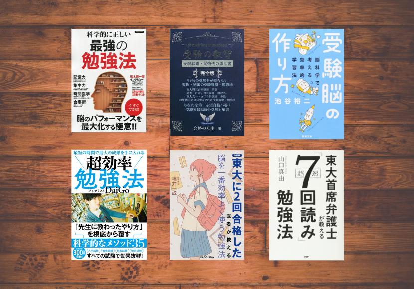 おすすめの勉強法の本