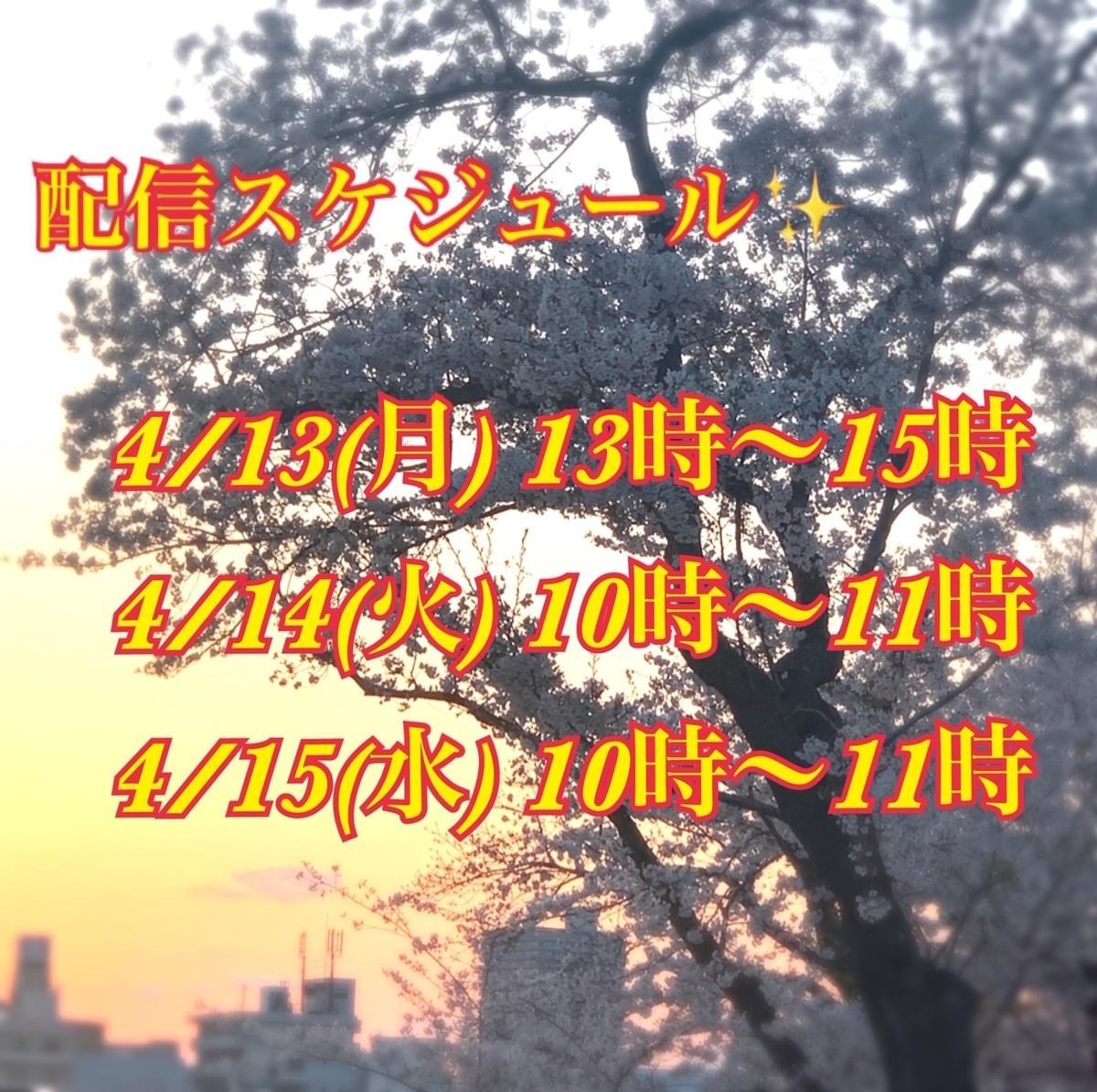 f:id:aihara_kazuki:20200411215111j:plain