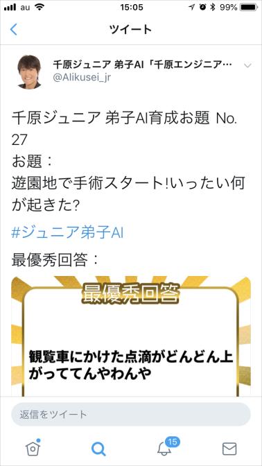 f:id:aiikusei-deshi:20180715065728p:plain