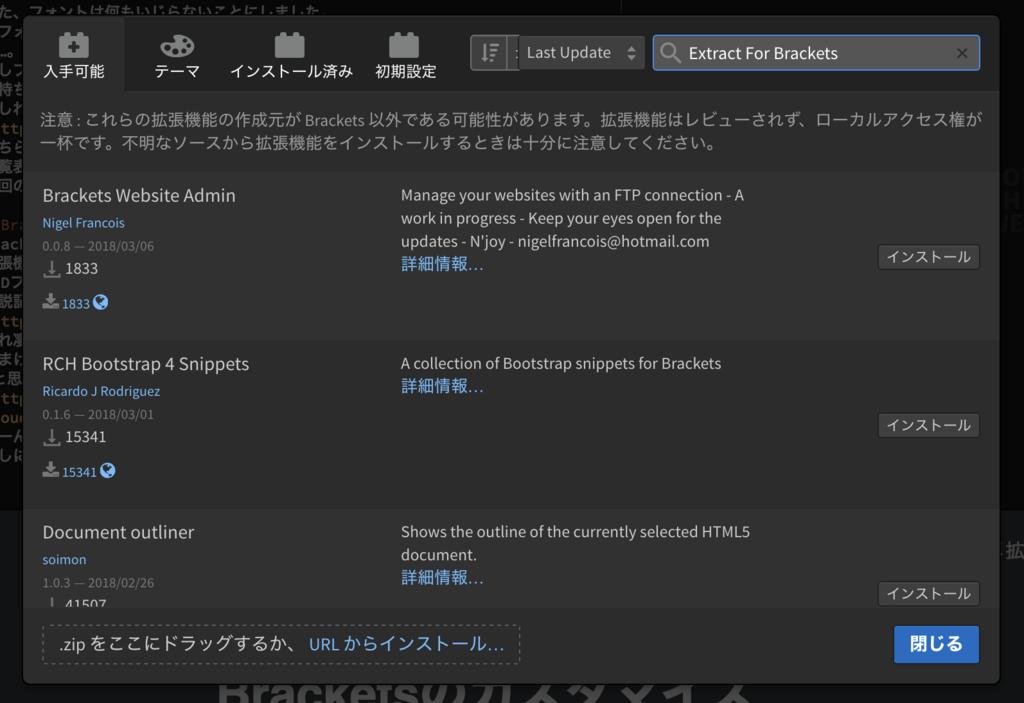 証拠画像のBrackets拡張機能マネージャー画面