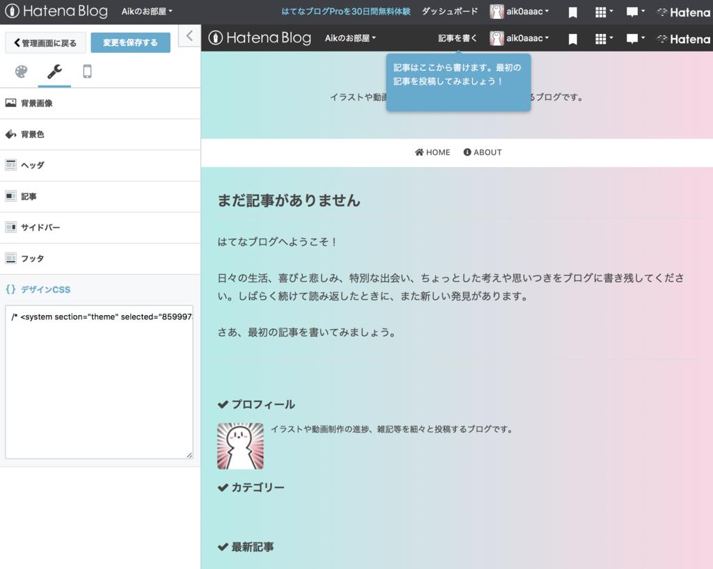 その他ブログのグラデーションカラーを全面に出してしまってる画像