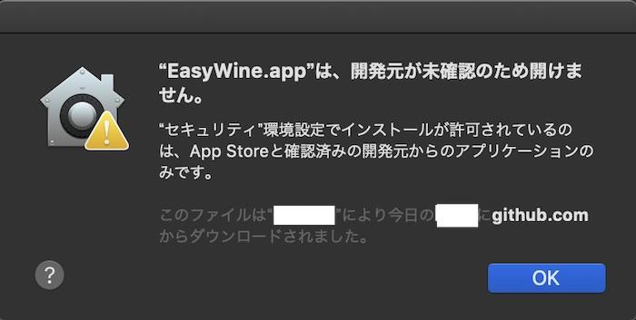 """""""EasyWine初回起動時に出てくる画面"""""""
