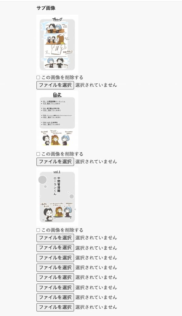 """""""商品画像のサブ画像登録画面"""""""