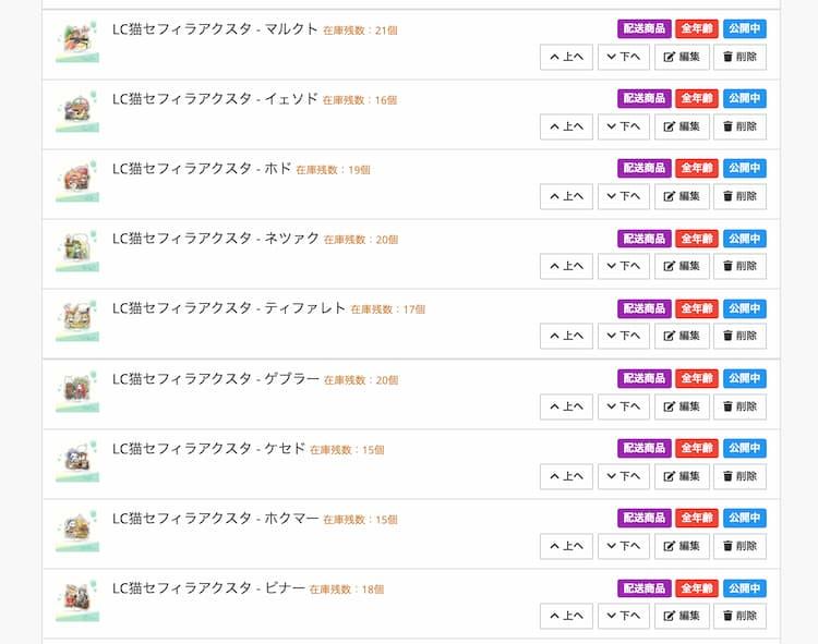 """""""9つの商品をpictSPACEに登録した様子"""""""