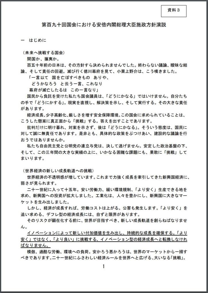 f:id:aika_kumamoto:20160731221049j:plain