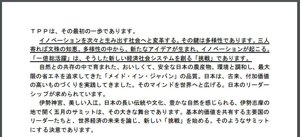 f:id:aika_kumamoto:20160731221119j:plain