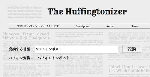 Huffingtonizer