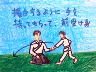 f:id:aikidomichiko:20171203185107j:plain