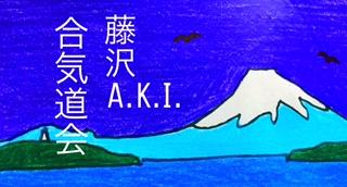 f:id:aikidomichiko:20171223210325j:plain