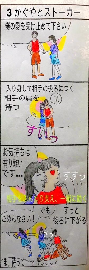 f:id:aikidomichiko:20180624201009j:plain