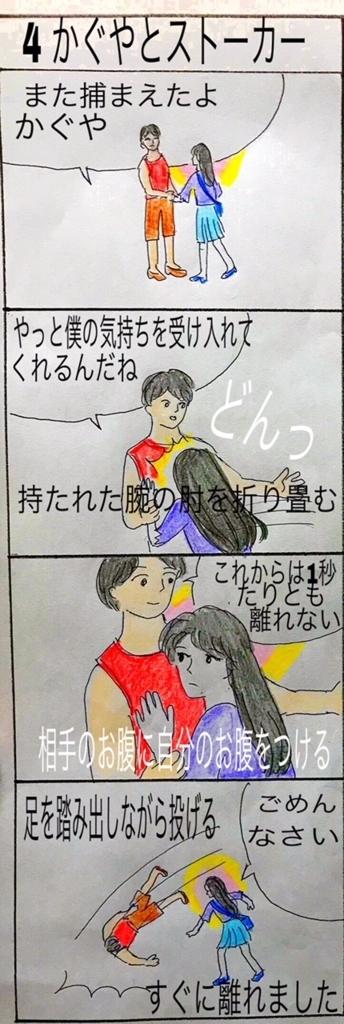 f:id:aikidomichiko:20180624201053j:plain