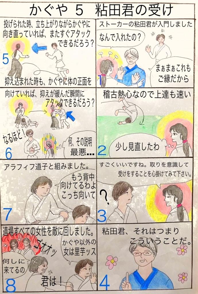 f:id:aikidomichiko:20180629202524j:plain