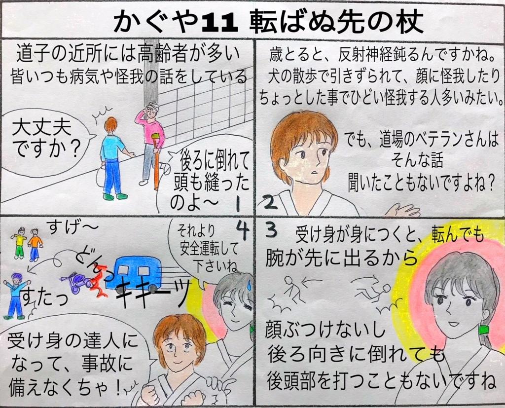 f:id:aikidomichiko:20180729154833j:plain