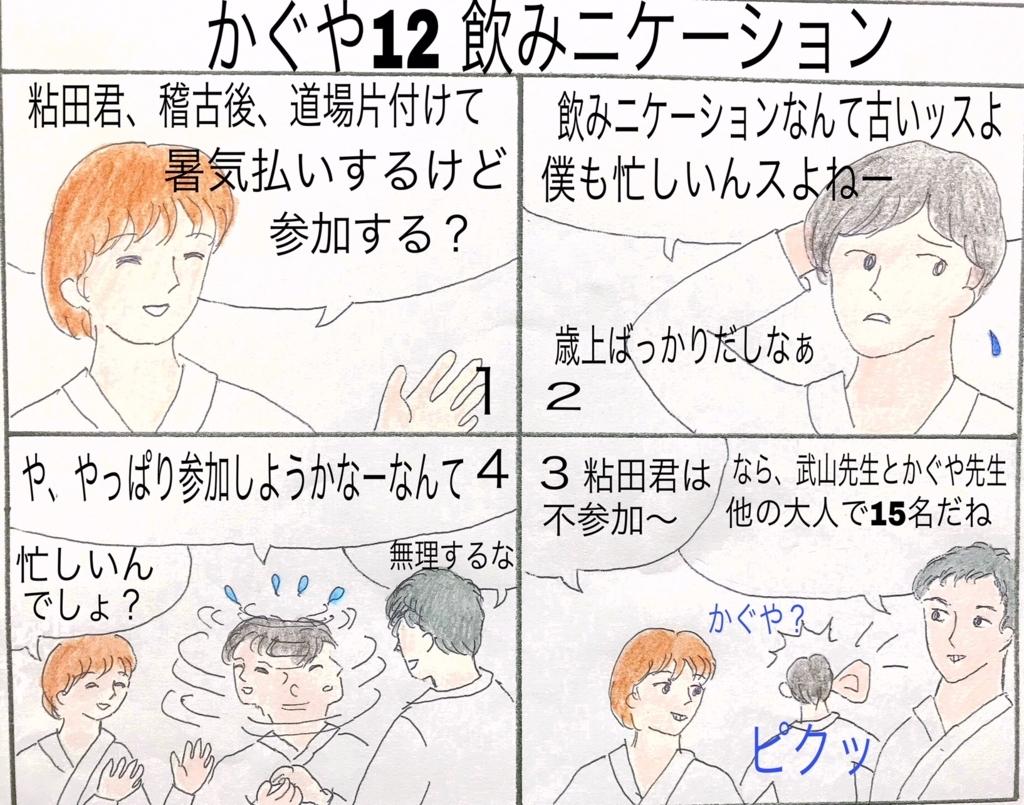 f:id:aikidomichiko:20180802104119j:plain