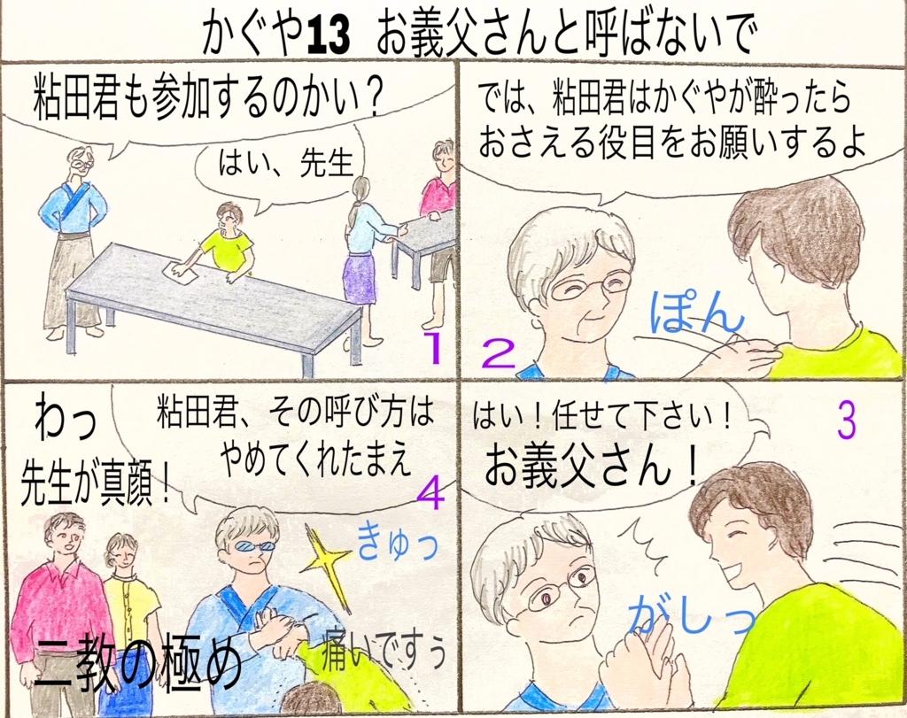 f:id:aikidomichiko:20180802104157j:plain