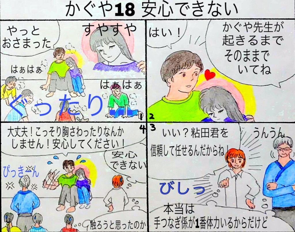 f:id:aikidomichiko:20180810101405j:plain