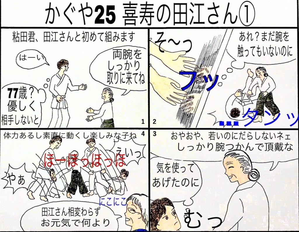 f:id:aikidomichiko:20180818210753j:plain