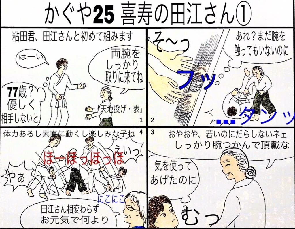 f:id:aikidomichiko:20180818210940j:plain