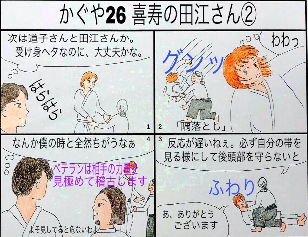 f:id:aikidomichiko:20180818211111j:plain