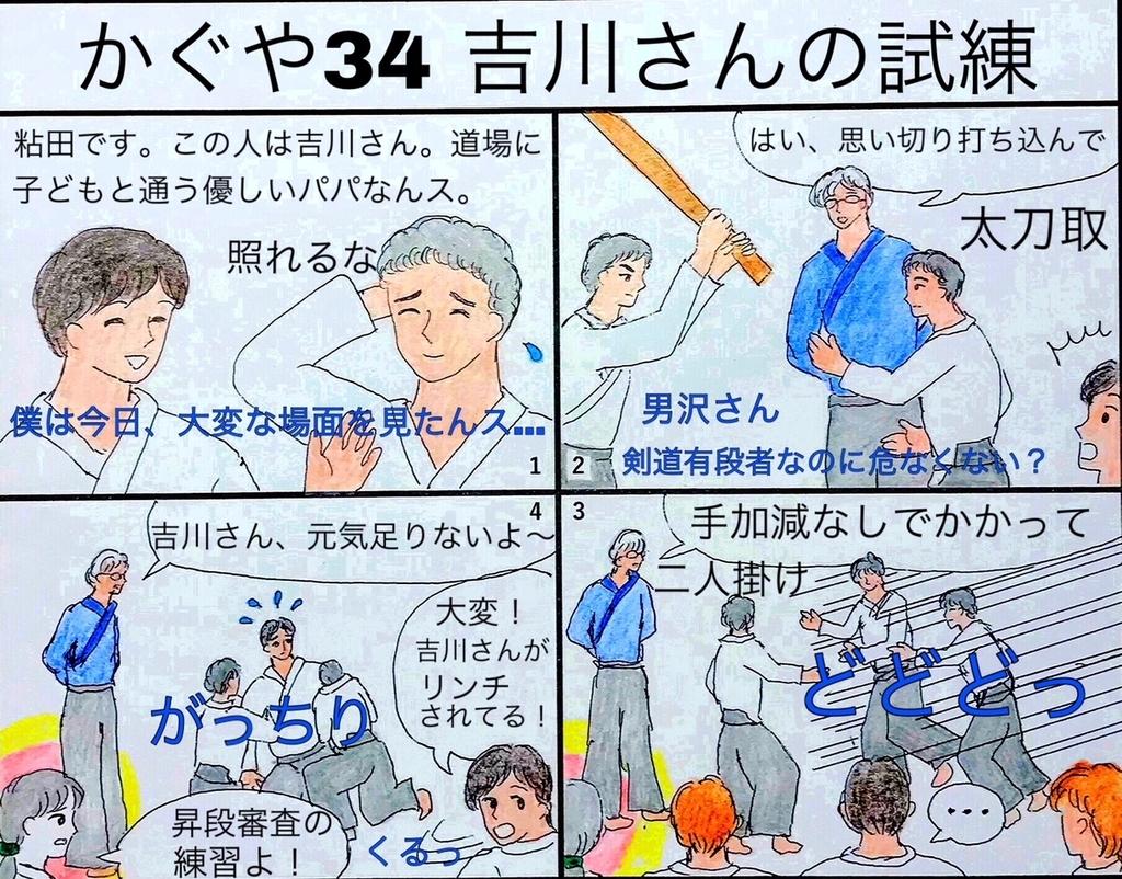 f:id:aikidomichiko:20180907215812j:plain