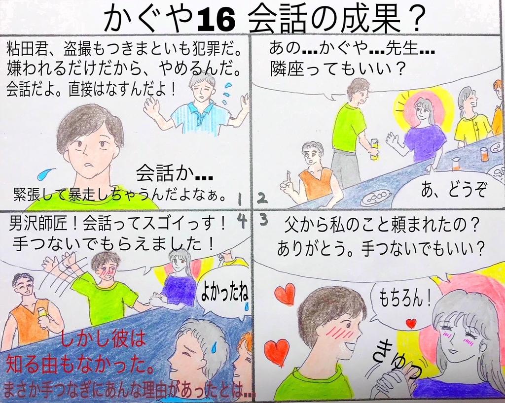 f:id:aikidomichiko:20180912105104j:plain