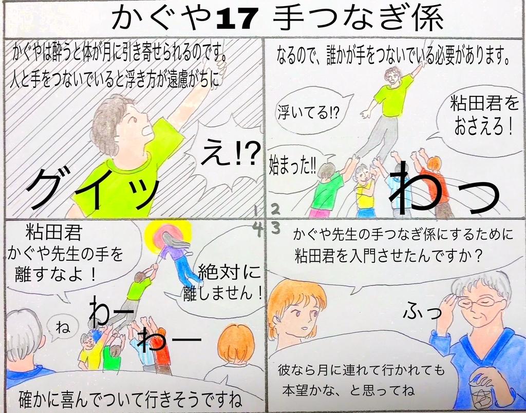 f:id:aikidomichiko:20180912105140j:plain