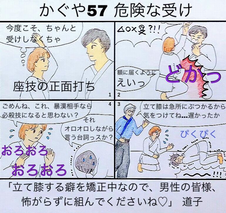 f:id:aikidomichiko:20181026105535j:plain