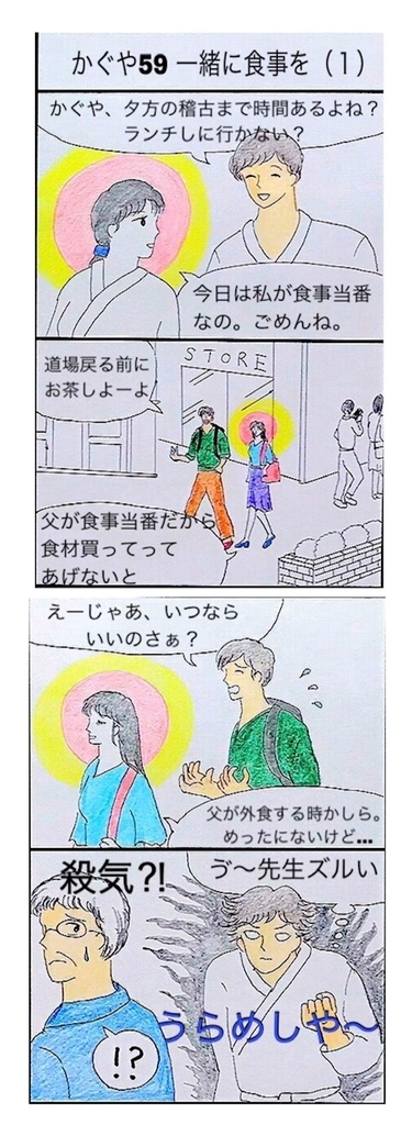 f:id:aikidomichiko:20181116102903j:plain