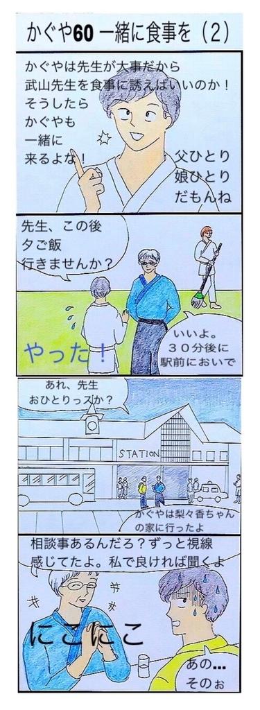 f:id:aikidomichiko:20181116102922j:plain