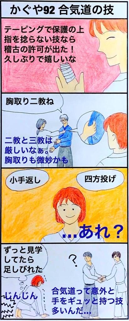 f:id:aikidomichiko:20190208120521j:plain