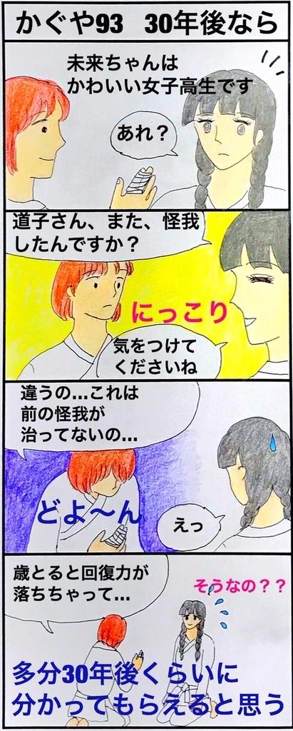 f:id:aikidomichiko:20190208120934j:plain