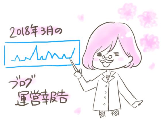 f:id:aikimama:20180401074729j:plain