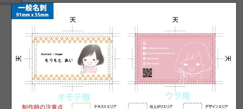 f:id:aikimama:20180425223727p:plain