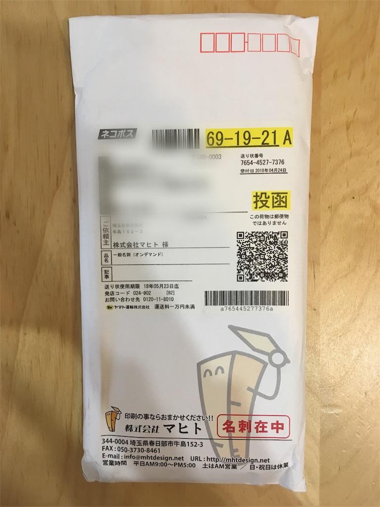 f:id:aikimama:20180425230441j:image