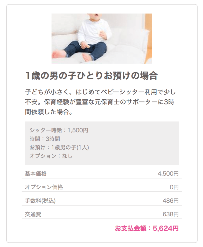 f:id:aikimama:20180721063048p:plain