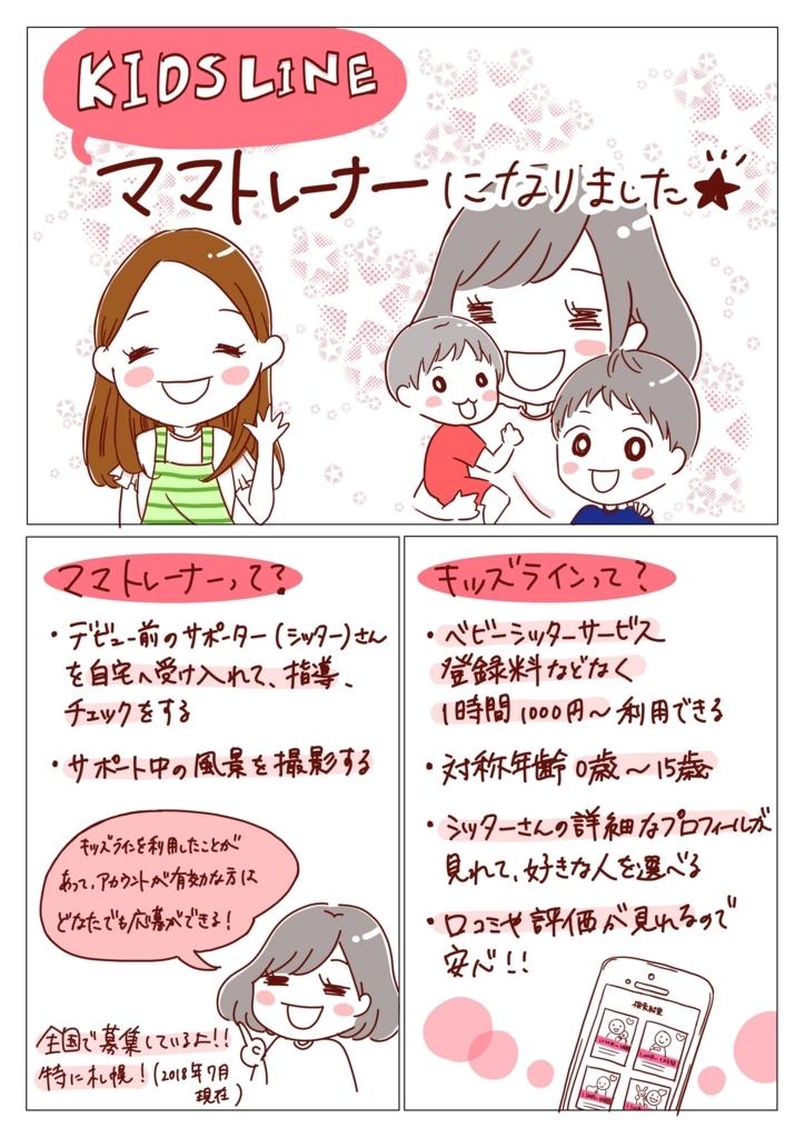 f:id:aikimama:20180801193421j:plain