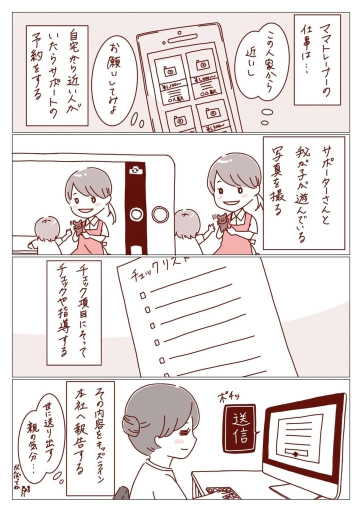 f:id:aikimama:20180807110849j:plain