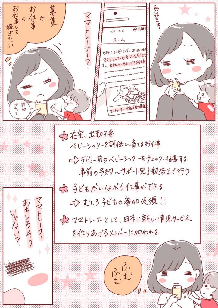 f:id:aikimama:20180810055748p:plain