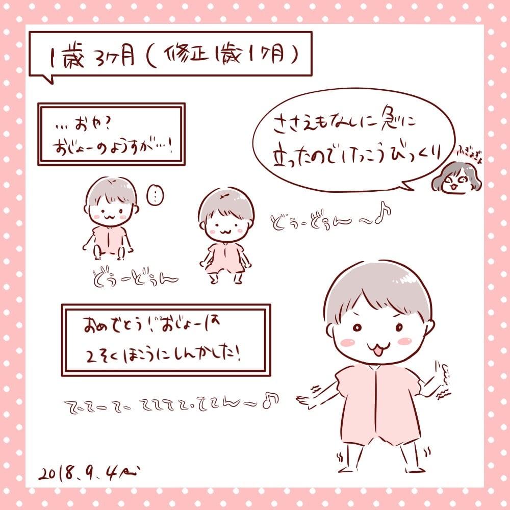 f:id:aikimama:20180909204141j:plain