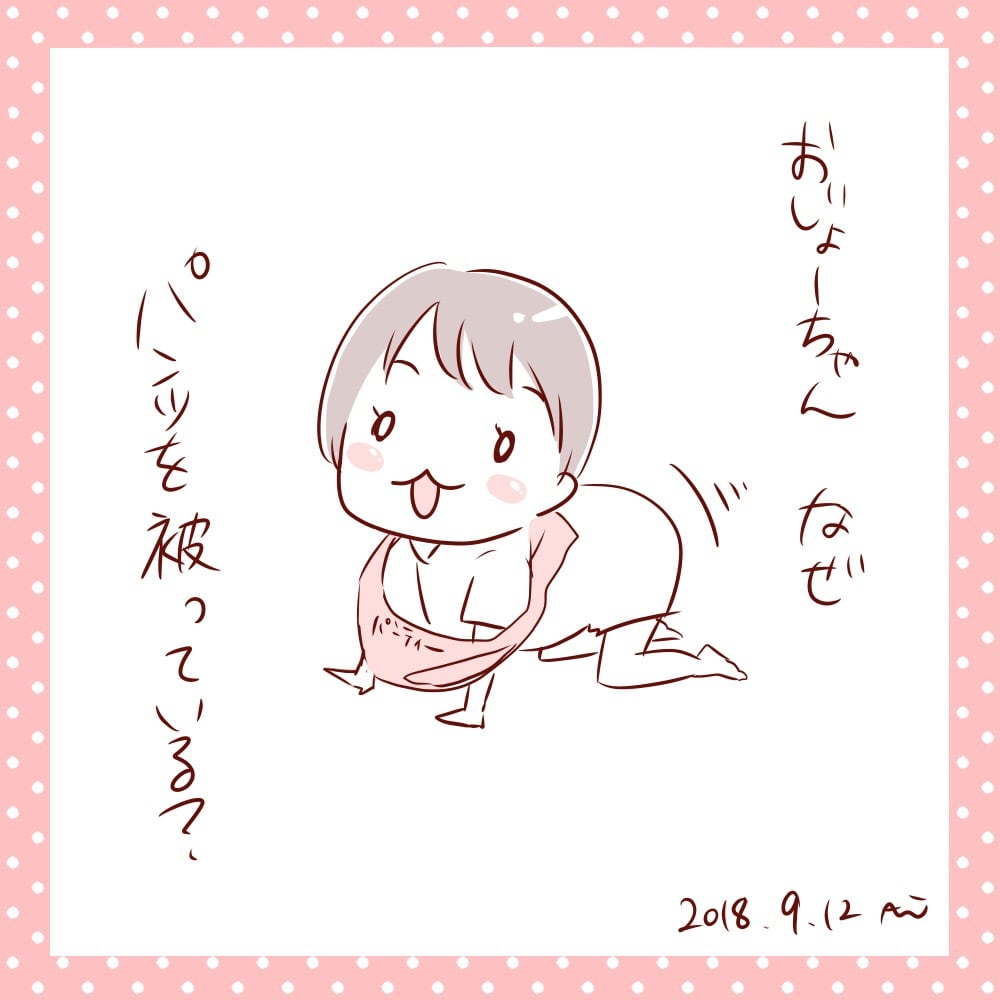 f:id:aikimama:20180917051353j:plain