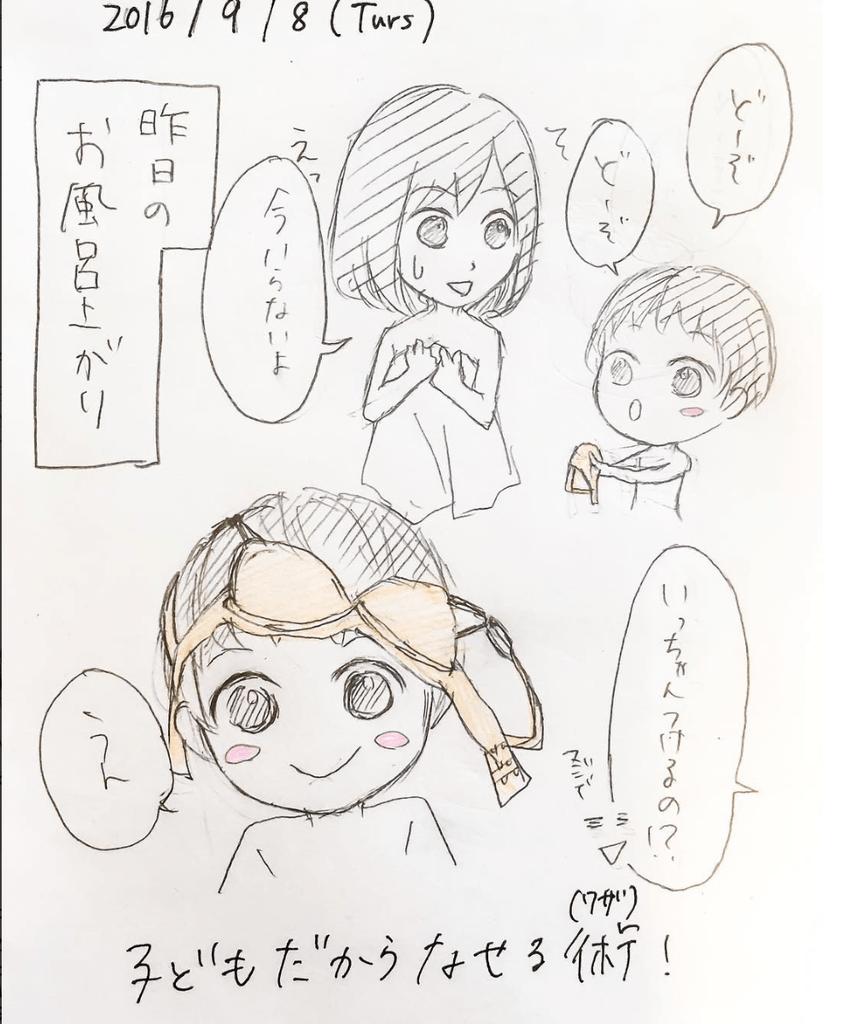 f:id:aikimama:20180917055217p:plain