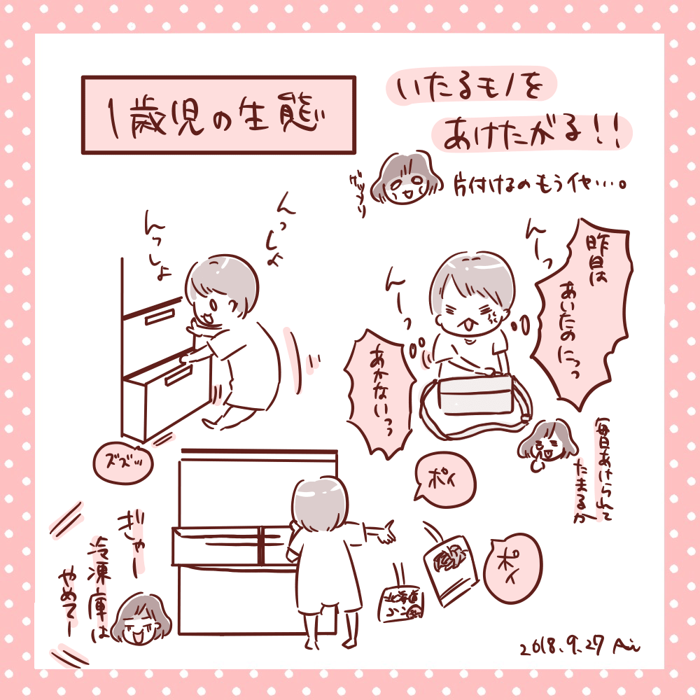 f:id:aikimama:20181001060439p:plain