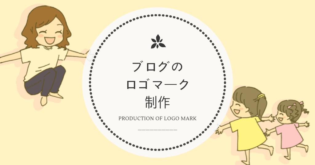 f:id:aikimama:20181123063606p:plain