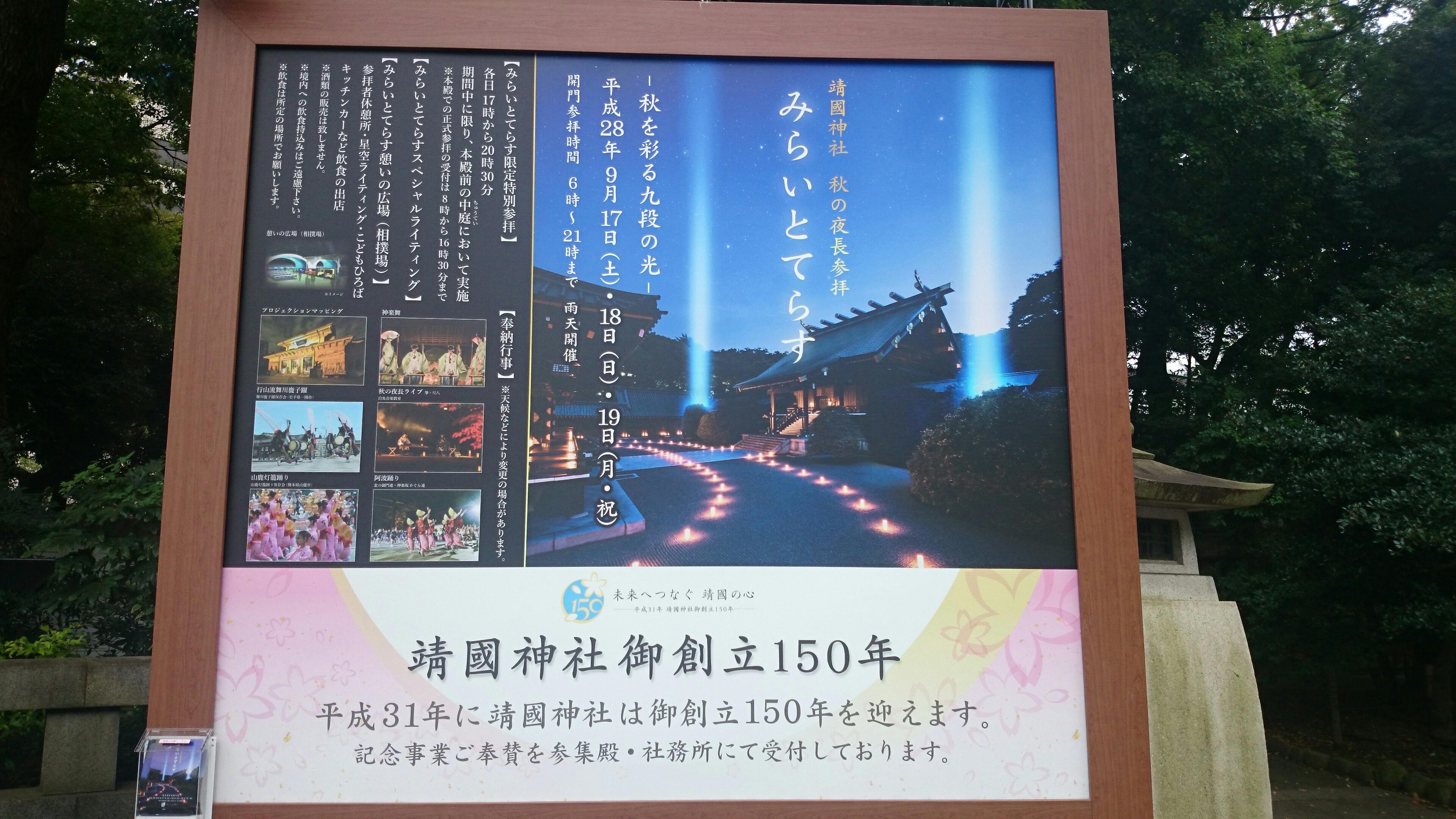 f:id:aikokuken-ryuji:20160919162734j:image