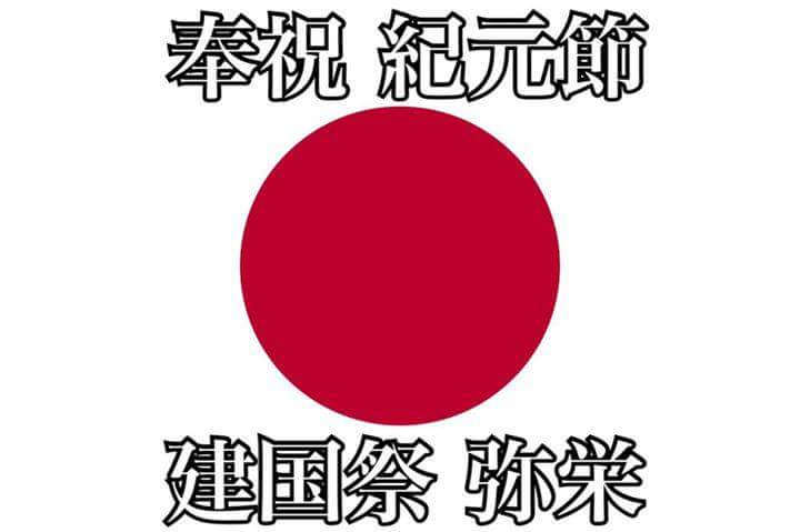 f:id:aikokuken-ryuji:20170211074759j:plain