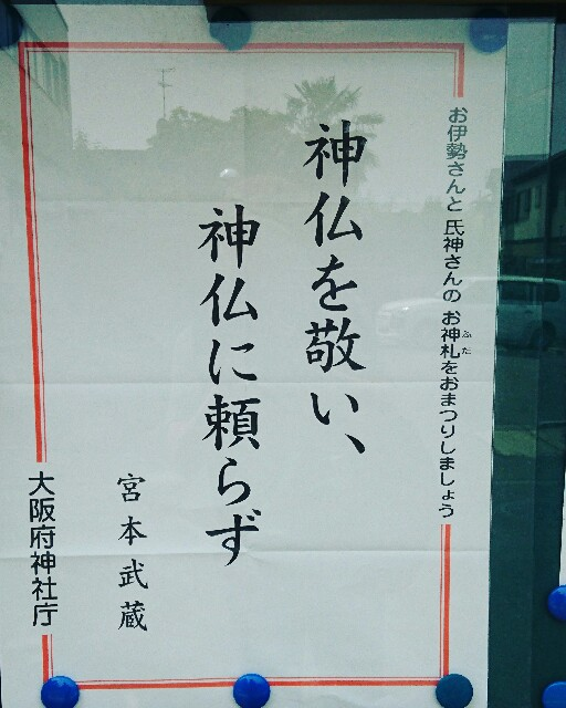 f:id:aikokuken-ryuji:20170601141918j:image