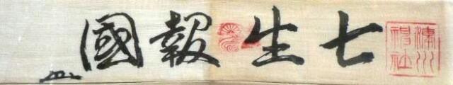 f:id:aikokuken-ryuji:20170721231457j:image