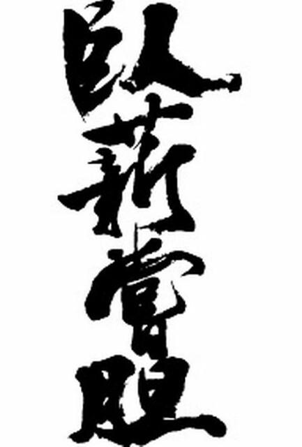 f:id:aikokuken-ryuji:20170721231507j:image