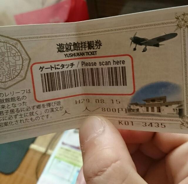 f:id:aikokuken-ryuji:20170817165612j:image